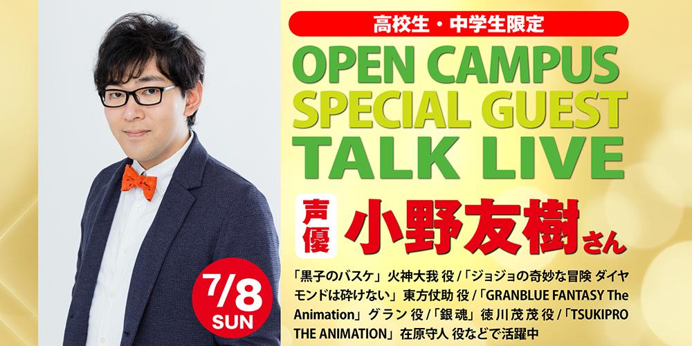 オーキャン】SPECIAL GUEST TALK LIVE!7/8(日)小野友樹さん | 声優 ...